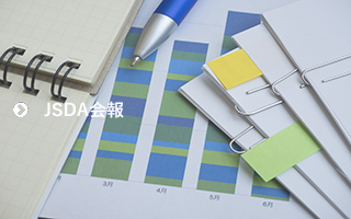 JSDA会報